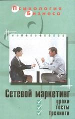 Сетевой маркетинг: уроки, тесты, тренинги. Издание 2-е