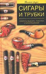 Сигареты и трубки. Секреты выбора , покупки и употребления