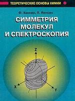 Симметрия молекул и спектрокопия