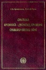 Система кремний-диоксид кремния субмикронных СБИС