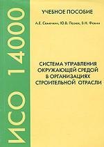 Система управления окружающей средой в организациях строительной отрасли: Учебное пособие. ИСО 14000