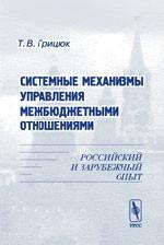 Системные механизмы управления межбюджетными отношениями. Российский и зарубежный опыт