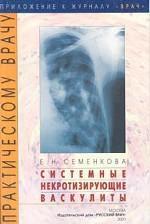 Системные некротизирующие васкулиты