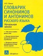 Словарик синонимов и антонимов русского языка. Начальная школа