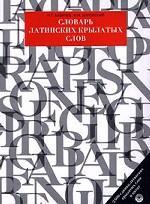 Словарь латинских крылатых слов: 2500 единиц