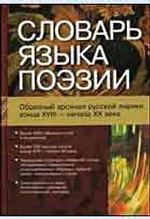 Словарь языка поэзии