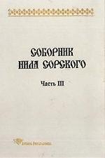 Соборник Нила Сорского. Часть 3. Указатель слов. О—V