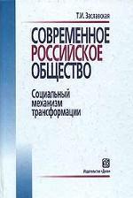 Современное российское общество. Социальный механизм трансформации. Учебное пособие