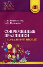 Современные праздники в начальной школе 3-4 класс. 2-е изд. Подгорная С.Н
