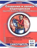 Создание и запись видеодисков. Ulead DVD Workshop, Ulead DVD Movie Factory