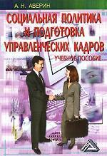 Социальная политика и подготовка управленческих кадров
