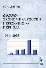 Социо-экономика России переходного периода (1991-2003)