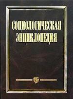 Социологическая энциклопедия