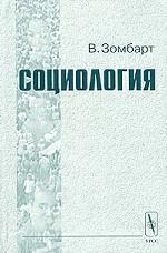 Социология. Перевод с немецкого