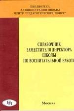 Справочник заместителя директора школы по воспитанию