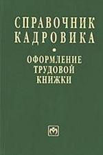 Справочник кадровика. Оформление трудовой книжки