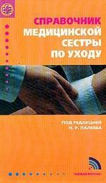 Справочник медицинской сестры по уходу