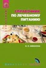 Справочник по лечебному питанию