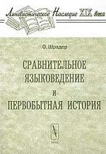 Сравнительное языковедение и первобытная история