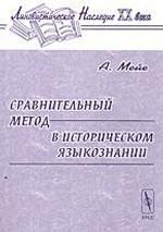 Сравнительный метод в историческом языкознании