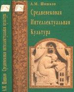 Средневековая интеллектуальная культура