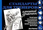 Стандарты для тренеров (карманный справочник)