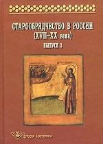 Старообрядчество в России, XVII - XX века. Выпуск 3