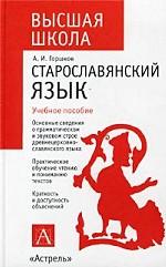 Старославянский (древнецерковнославянский) язык