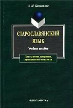 Старославянский язык. Курс лекций. Учебное пособие