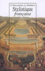 Стилистика французкого языка
