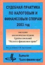 Судебная практика по налоговым и финансовым спорам 2003 год