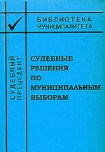 Судебные решения по муниципальным выборам