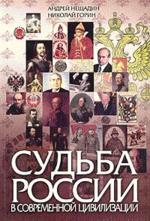 Судьба России в современной цивилизации