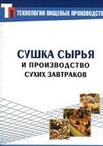 Сушка сырья и производство сухих завтраков