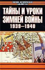 Тайны и уроки зимней войны 1939-1940 гг