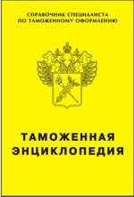 Таможенная энциклопедия