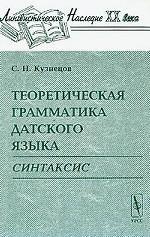 Теоретическая грамматика датского языка: синтаксис