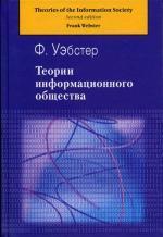Теории информационного общества