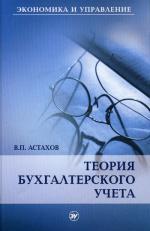 Теория бухгалтерского учета, 10-е издание