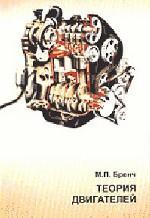 Теория двигателей