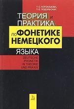 Теория и практика по фонетике немецкого языка / Deutsche Phonetik in Theorie und Praxis