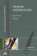 Теория литературы. Том 1. Теория художественного дискурса. Теоретическая поэтика