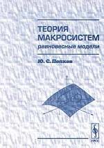 Теория макросистем. Равновесные модели