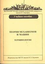 Теория механизмов и машин. Терминология