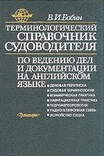 Терминологический справочник судоводителя по ведению дел и документации на английском языке