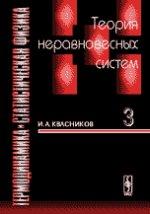 Термодинамика и статистическая физика. Т.3: ТЕОРИЯ НЕРАВНОВЕСНЫХ СИСТЕМ