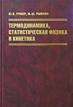 Термодинамика, статистическая физика и кинетика