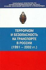 Терроризм и безопасность на транспорте в России (1991-2002). Белая книга (аналитический доклад)