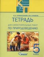 Тетрадь для самостоятельных работ по природоведению, 5 класс