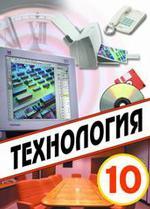 Электронный учебник по технологии